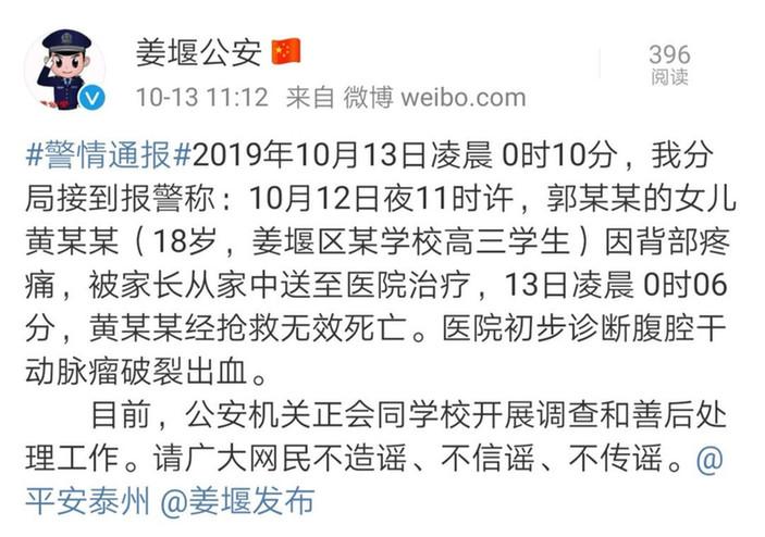 泰州姜堰高三学生因背部疼痛被送往医院抢救无