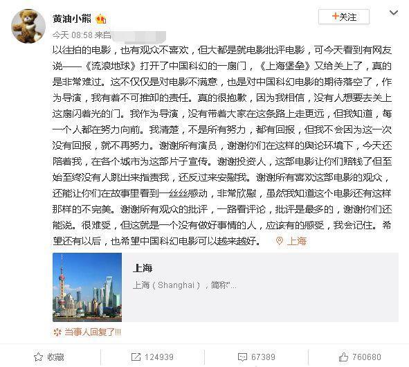马伊琍声援《上海堡垒》导演被骂双标,而她乱站队被指没脑子