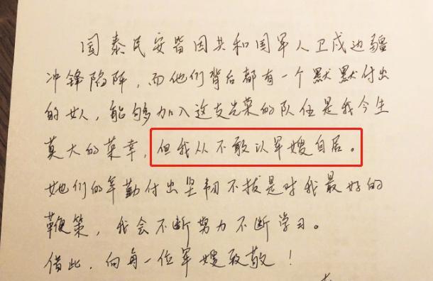 """被表白""""军嫂好"""",张馨予写亲笔信回应自谦"""