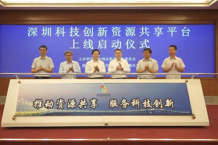 61亿元设备!深圳打造科技创新资源共享