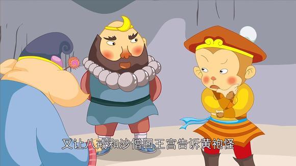 动画片《西游记》麻雀养电影片头图片