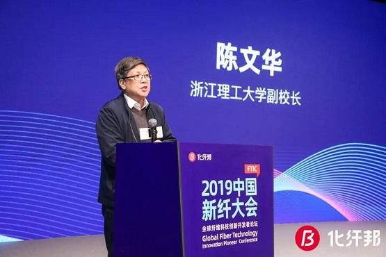 不斷超越、共贏未來,2019年新纖大會暨全球纖維