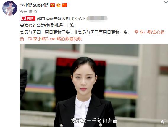 李小璐新片上映为何自己都不宣传,不想复出吗?贾乃亮是投资方