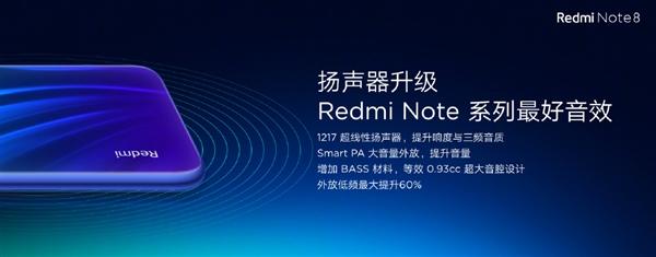 """红米Note 8支持声波除尘 卢伟冰:这是一部""""巨能吹""""的手机"""