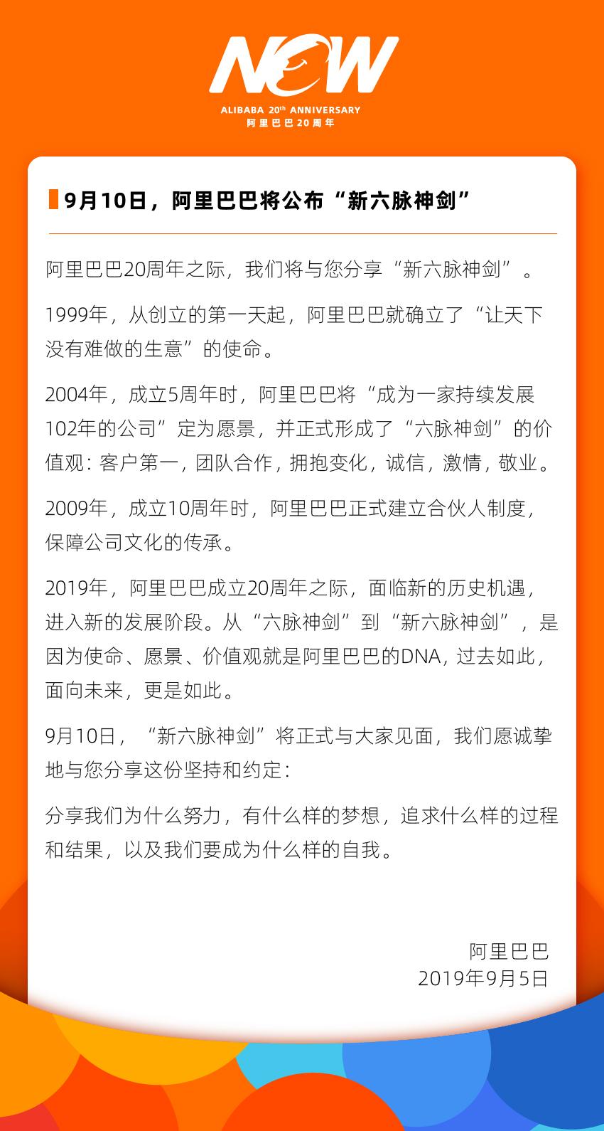 """阿里巴巴9月10日将公布""""新六脉神剑"""" 修改过20多稿"""