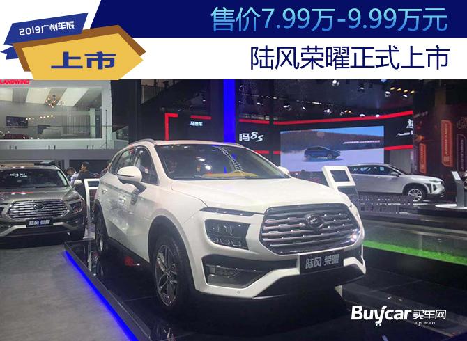 2019广州车展 售价7.99万-9.99万元 陆风荣曜正式上市