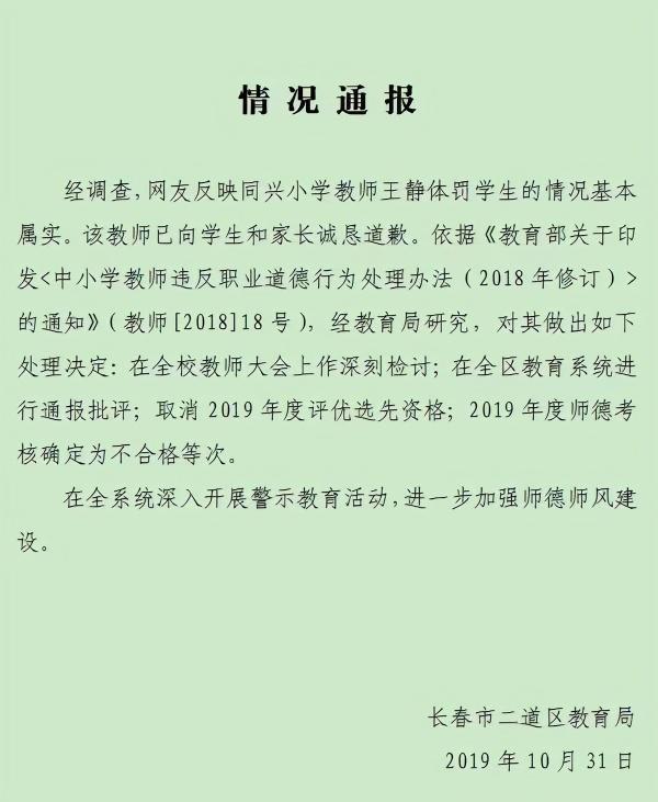 """长春通报""""小学教师当众体罚学生"""":取消评优资格"""