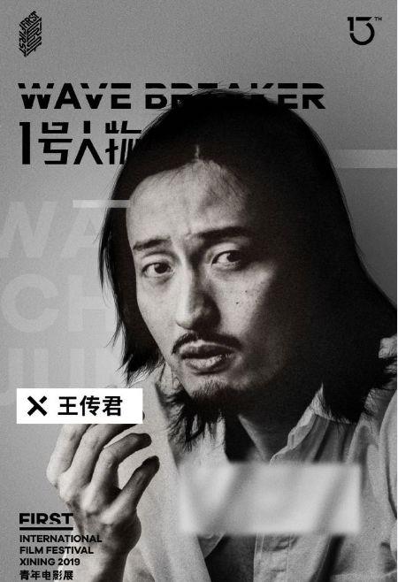 """王传君:我从不是""""众人皆醉我独醒"""""""