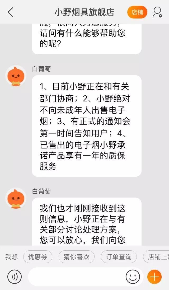 """国家出手,电子烟网售""""熄火""""!罗永浩又凉了(图)"""
