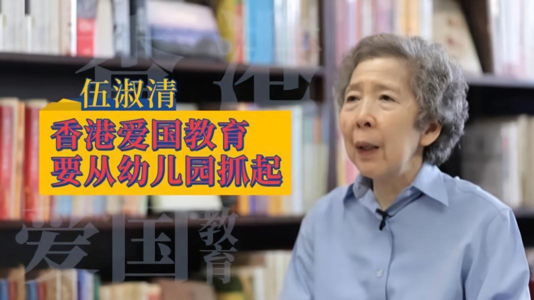 伍淑清:香港爱国教育要从幼儿园抓起,扭转局面还要20年
