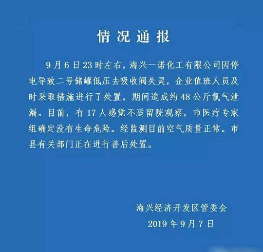 48公斤 沧州48公斤氯气泄漏背后:老板名下4公司,曾卷入美国反倾销调查