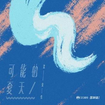 """虫虫音乐网 沈虫虫加入QQ音乐开放平台,从""""抖音红人""""蜕变""""专业音乐人"""""""