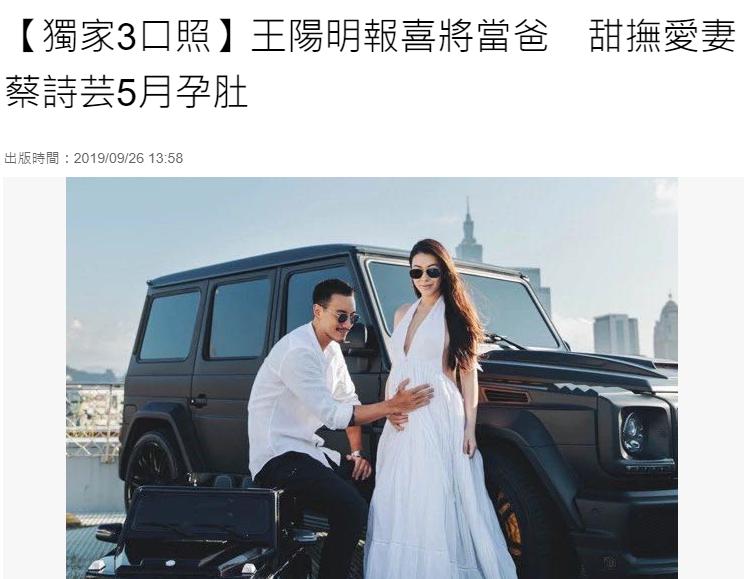 王阳明老婆蔡诗芸怀孕5个月 王阳明微博公布喜讯