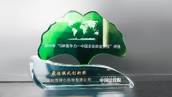 网心科技荣获2019中国企业社会责任最佳模式创新奖