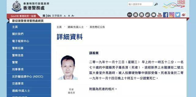 香港警方懸賞80萬緝兇:誰殺死了羅伯!?