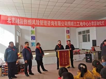 蚂蚁运输搬迁 慈善融情乐善有恒,北京融法创恒走进留守校园