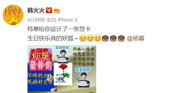 杨幂旗下艺人组团为老板庆生,迪丽热巴张大大连续打卡多年不缺席