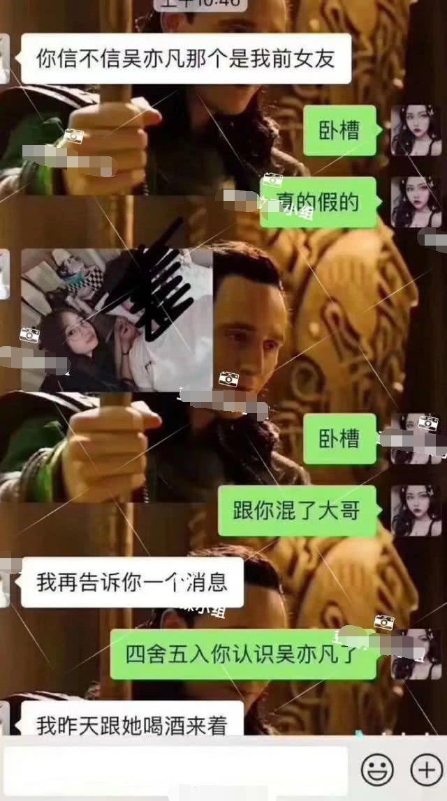 吴亦凡和女友都被斥责不专一?网友发文:他上周还和我闺蜜在一起