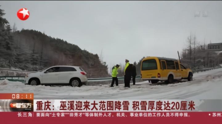 重庆巫溪迎来大范围降雪 积雪厚度达20厘米