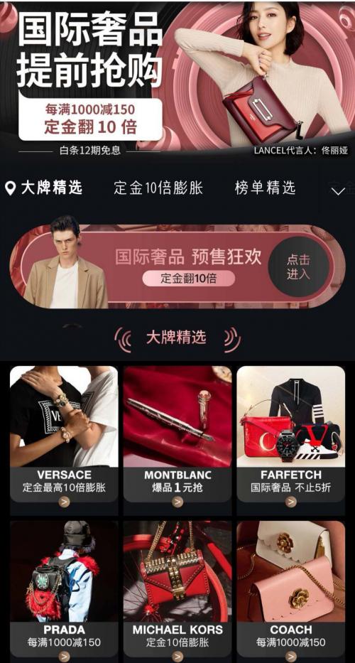 200家奢侈品牌助阵京东11.11 超百万爆款打造最大奢侈品网购盛宴