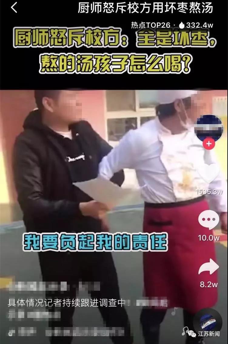 河南幼儿园厨师怒斥校方用坏枣熬汤?事情又反转了