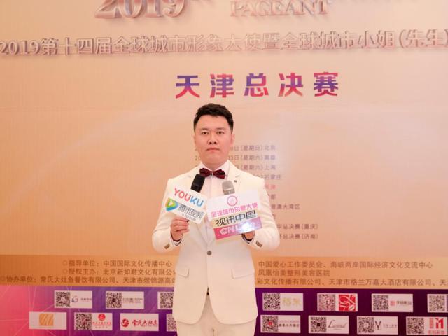 旭美集团董事长刘晓毅先生助力2019第十四届全球城市形象大使选拔