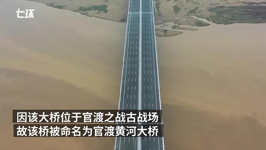 官渡黄河大桥通车,总投资39.1亿元