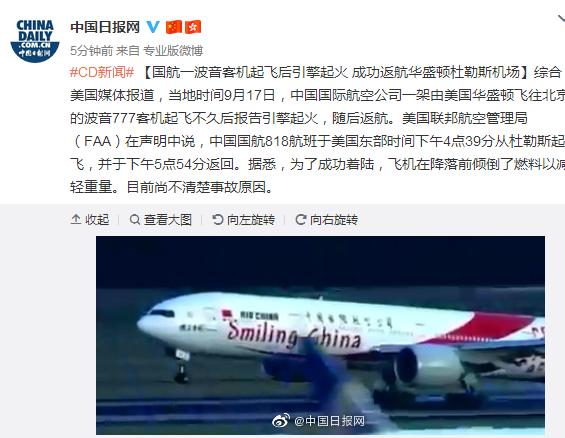 国航飞北京波音客机起飞后引擎起火 成功返航华盛顿