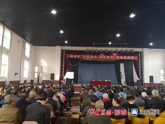 """冠县斜店乡举行""""不忘初心、牢记使命""""党员培训班"""
