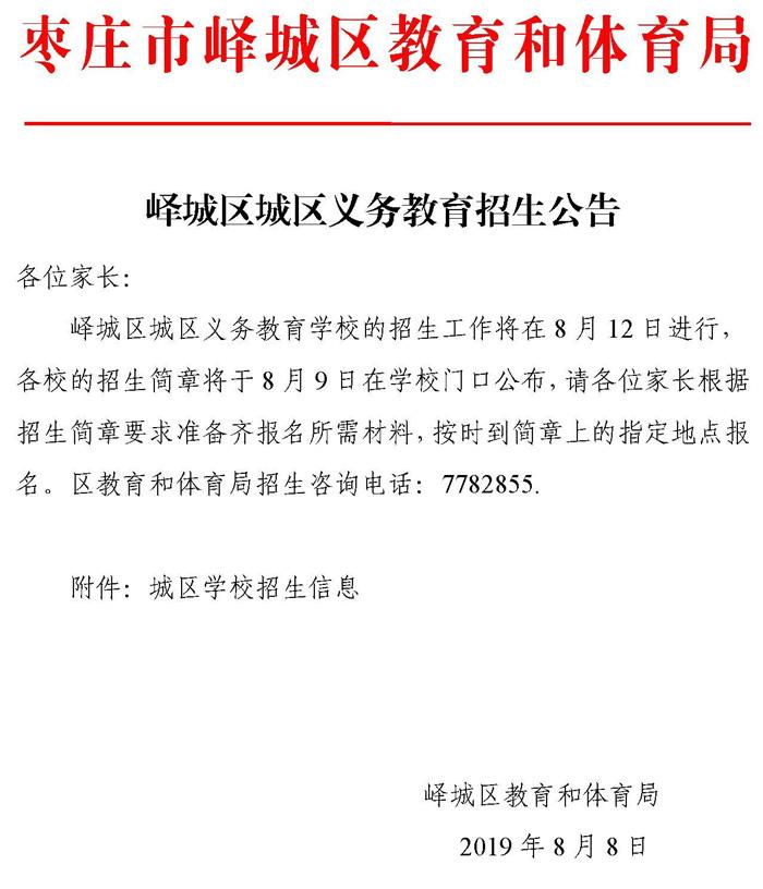 公共网middot;海报新闻枣庄8月8日讯 峄城城区物流