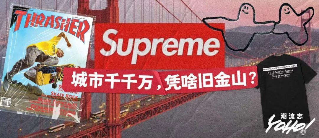 Supreme新店入驻旧金山,凭什么说到潮流,大家都选这座城?