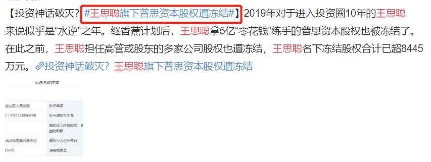 王思聪被曝股权遭冻结超8000万元,校长生活很潇洒毫无影响
