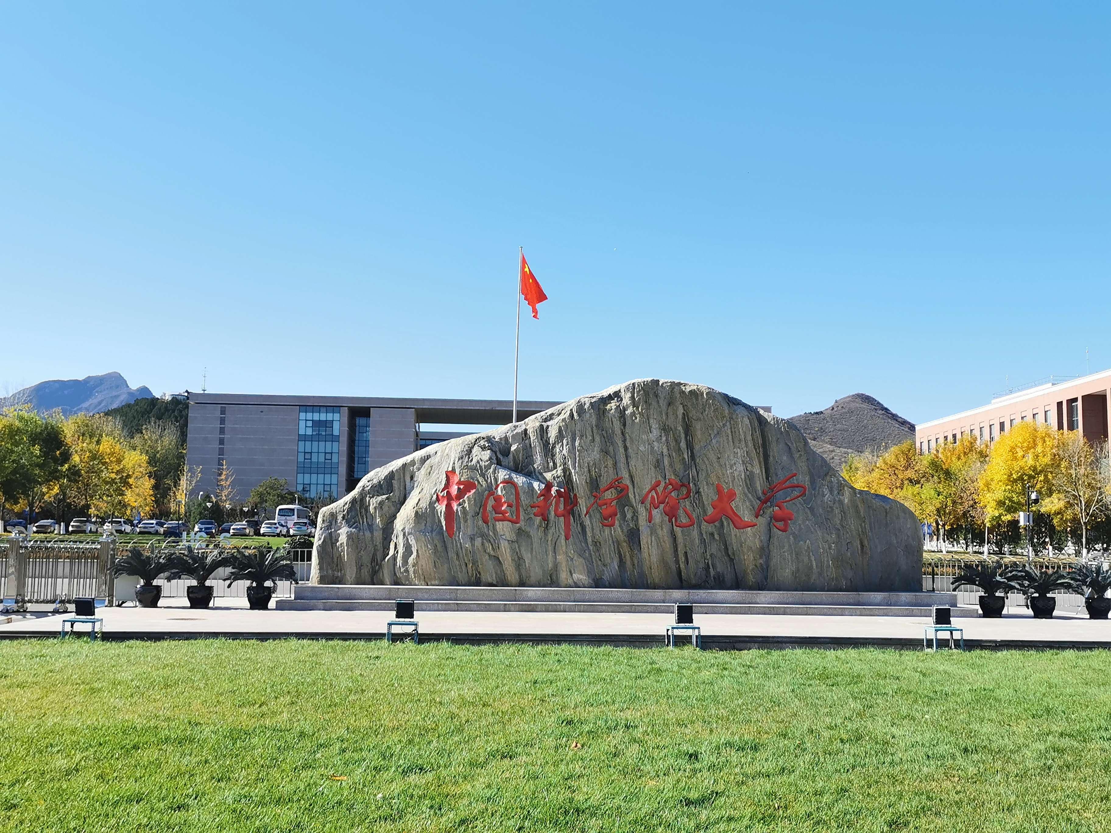 链云超算(北京)与中国科学院大学