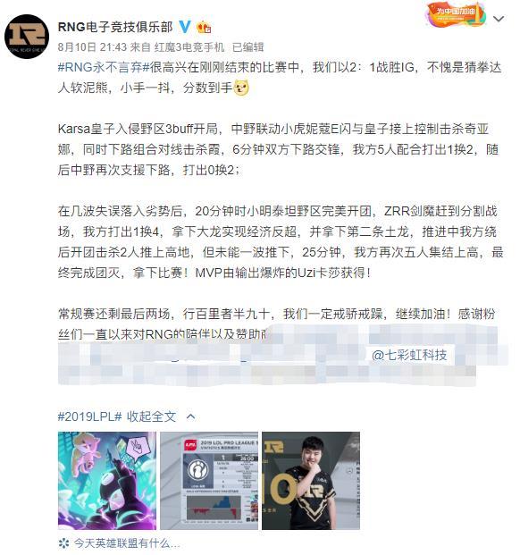 电竞春晚IG vs RNG背后:硬件厂商突围新风尚