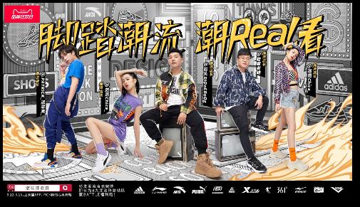 天猫品类狂欢日携手运动潮鞋品牌,创新演绎潮鞋消费新主张