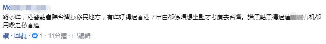 """台""""内政部""""称港警为""""黑警"""" 香港网友怒骂:可耻!"""