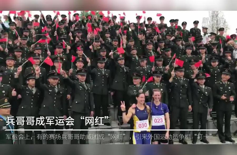 """中国""""兵哥哥""""成军运会""""网红"""""""