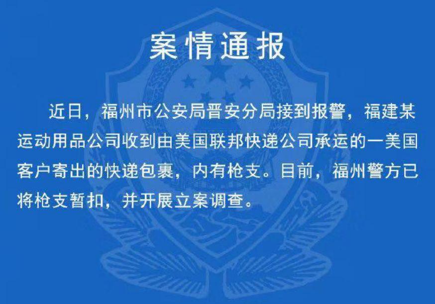 联邦快递运中国包裹有枪支 , 4个月市值蒸发780亿