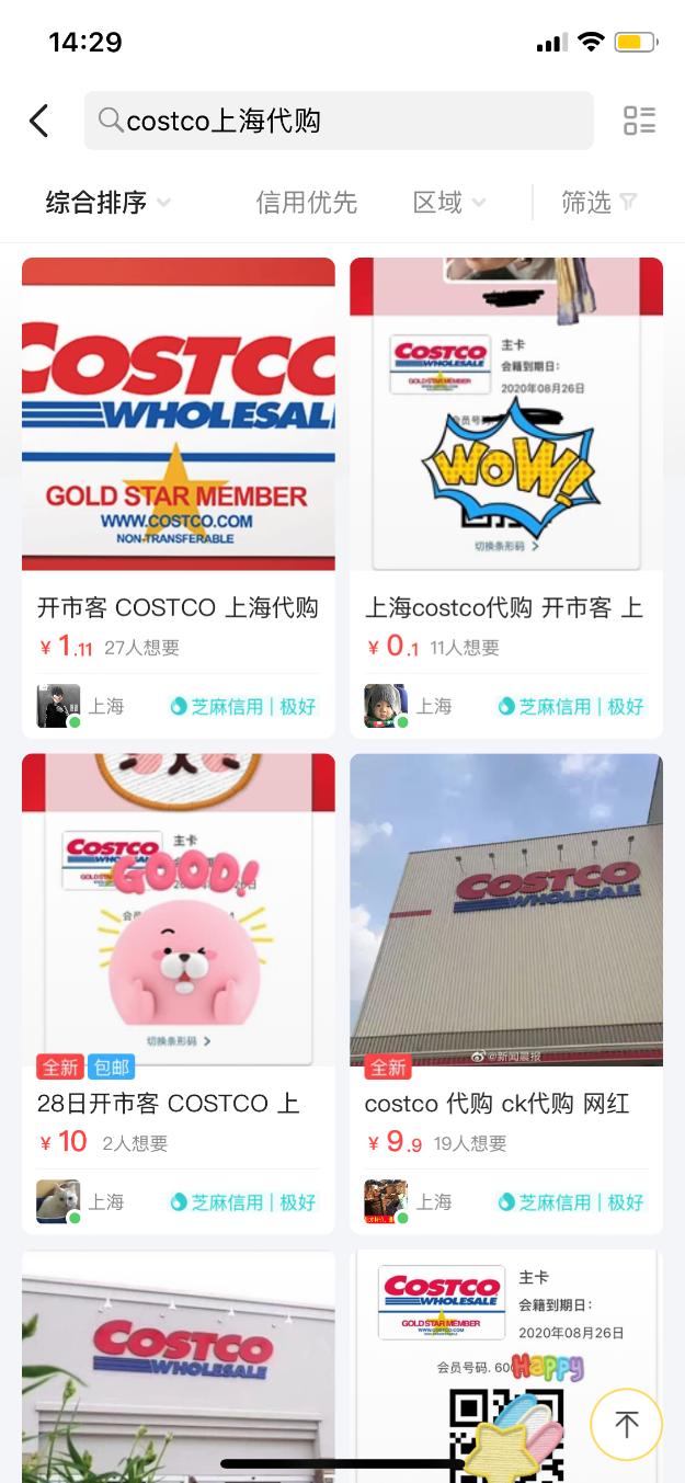 Costco上海店多火?限流两千人 有代购收费10%(图)
