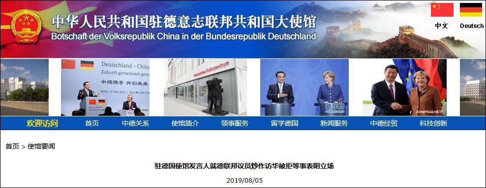 """中国使馆回应""""德国议员炒作访华"""