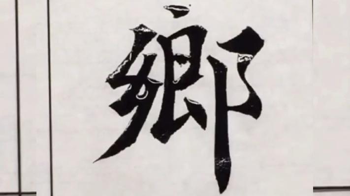 噜师爷亚洲色�_楷书书法,锲而不舍,金石可镂,漂亮的楷书,欣赏学习