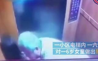 气愤!6旬老人电梯猥亵6岁女童,最后竟因高血压未收押