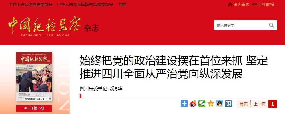 两任省委书记点名周永康:离开四川后还直接插手四川事务