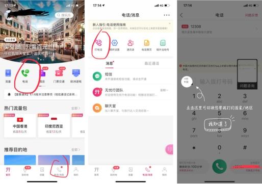 「上海春秋旅游网」出国旅游用中国移动无忧行 可免费拨打100分钟国