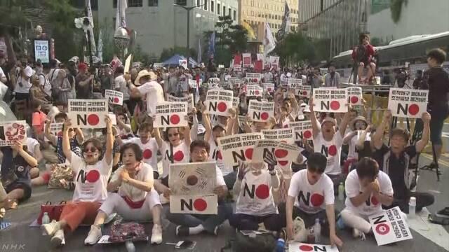 韩国民众在首尔集会 要求日本撤