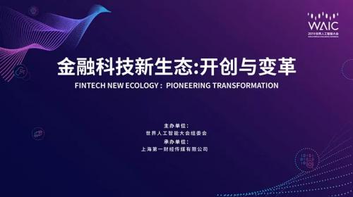 2019世界人工智能大会|眼神科技周军:科技对金融重塑作用显著