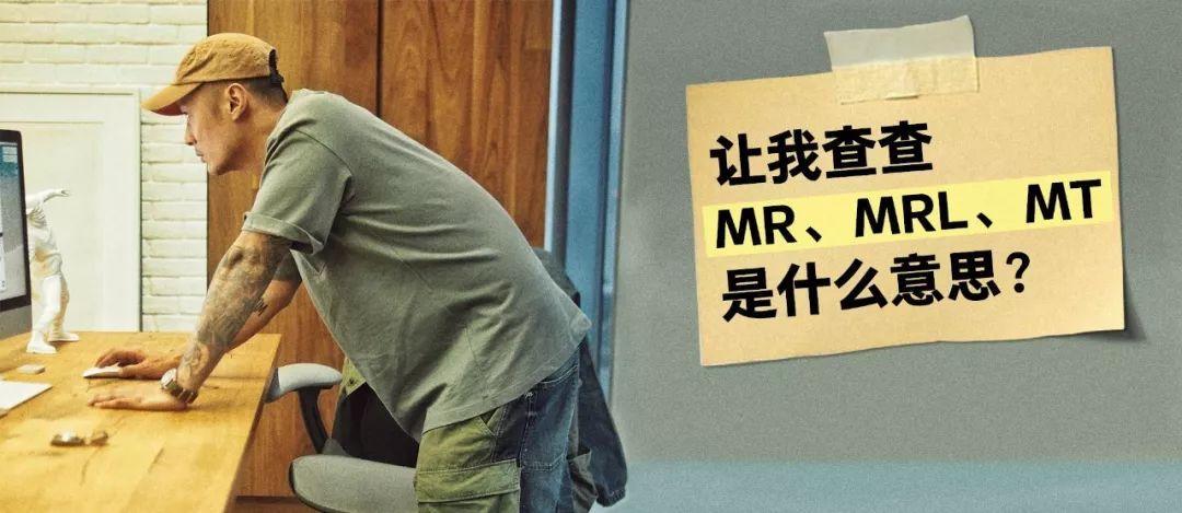 余文乐都要敲黑板,MR、MRL、MT都是什么意思?NB冷知识盘点