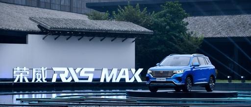 荣威RX5 MAX:上市就得有诚意,买我立马减免12000元