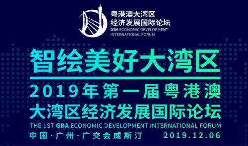 首届粤港澳大湾区经济发展国际论坛即将在广州开幕