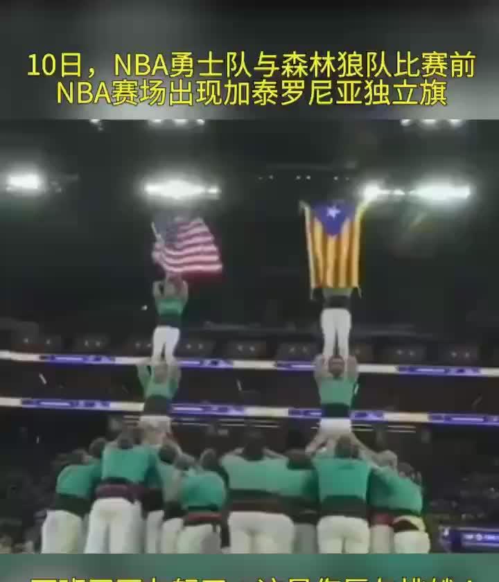 NBA又惹事!这回轮到西班牙人怒了